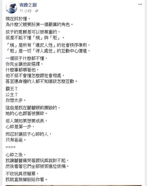 宥勝(圖/翻攝自臉書)