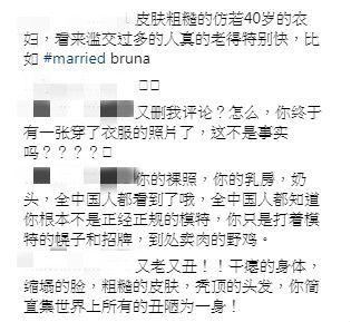 Bruna,陳偉霆,報警,人身攻擊,謾罵,侮辱(圖/翻攝自Bruna IG)