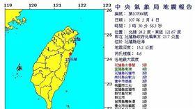 20180204 花蓮近海地震(翻攝自中央氣象局)