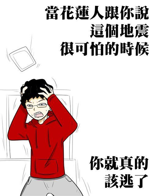 插畫,縣市,特徵,差異(圖/憤怒男 呼嚕嚕臉書 https://www.facebook.com/angrywholulu/posts/1500013623444557)