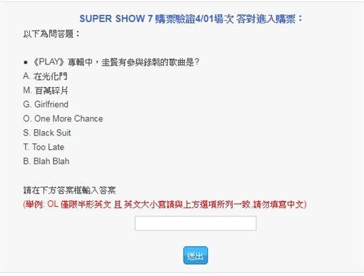 SJ,Super Junior,黃牛,搶票,問題。(圖/翻攝自拓元售票系統)