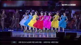 南韓,平昌,冬奧,北韓,三池淵,牡丹峰樂團,表演