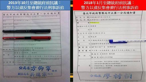黃國昌收到警方通知書 圖/翻攝自黃國昌臉書