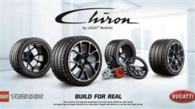 Lego已經預告將會推出高階的Bugatti Chiron積木模型。(圖/翻攝Lego網站)