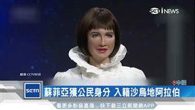獨/AI機器人蘇菲亞 聰明程度超越人類想像