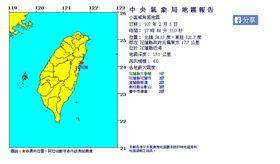 花蓮外海規模4地震 圖/氣象局