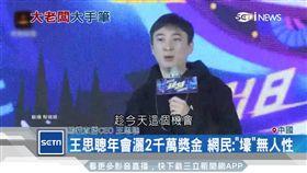 王思聰年會灑2千萬獎金 網民: