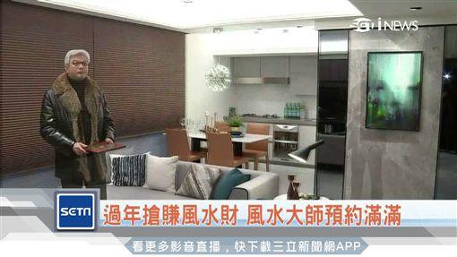 iNews/風水