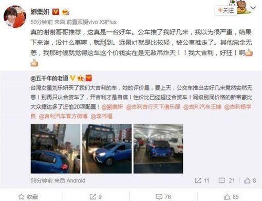 劉樂妍,大陸,微博,車禍,公車,刮傷 (圖/翻攝自微博)