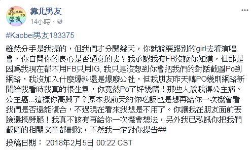 疑似前女友在臉書反嗆,前男朋友的PO文讓人人都認為她有公主病,要男方撤文否則提告。