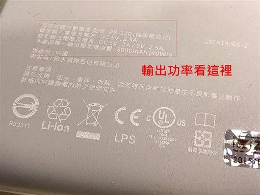 步履電源,品牌,容量,電信業者,台灣之星,快充,手機