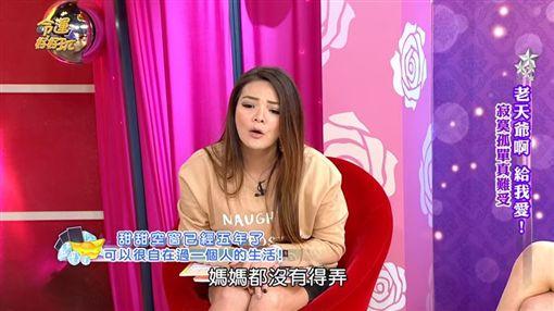 小甜甜(圖/翻攝自《命運好好玩》官方YouTube頻道)