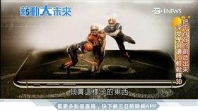 3D話題 台灣產學合作強攻平民化市場