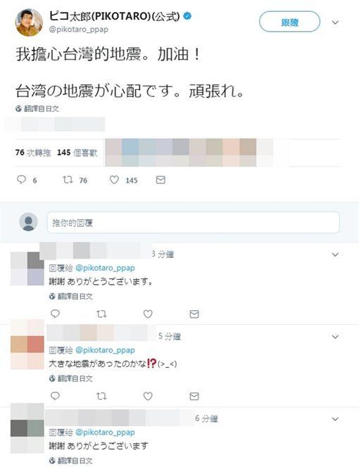 piko太郎,西川貴教,中文,台灣,花蓮,強震