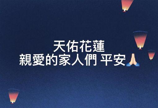 花蓮,地動,張惠妹,臉書,祈福 圖/翻攝自張惠妹臉書
