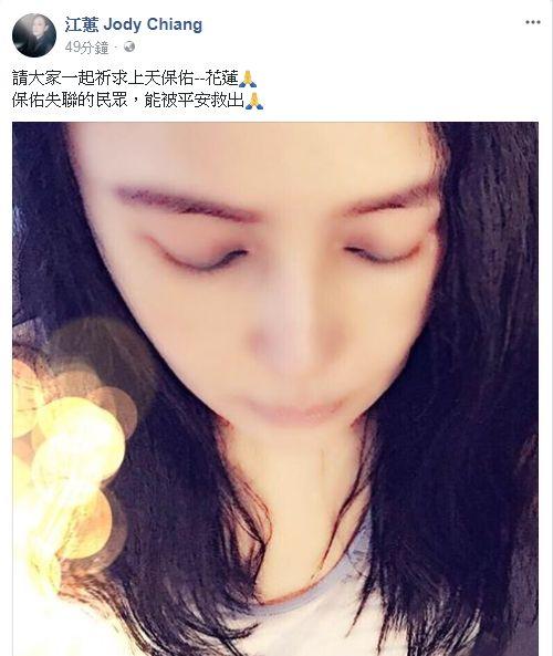 江蕙(圖/翻攝自臉書)