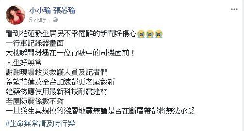 小小瑜(圖/翻攝自臉書)