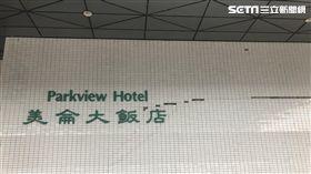 美侖大飯店,外牆裂掉 記者馮珮汶攝