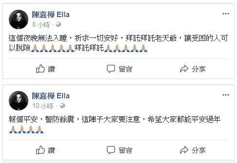 昨(6)日地牛翻身,花蓮發生規模6.0地震,已傳出大樓倒塌。眾星齊發聲,希望大家平安,也提醒粉絲注意安全。(圖/翻攝自臉書)