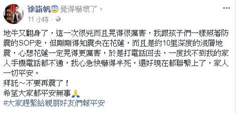 徐詣帆/臉書