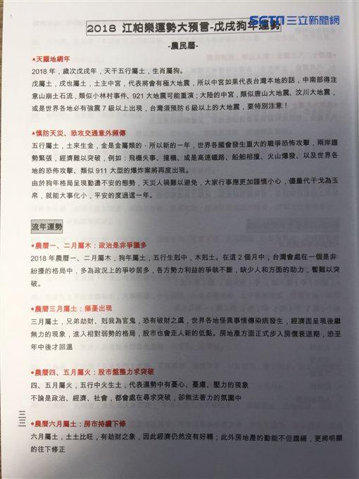 江柏樂(圖/翻攝自臉書)