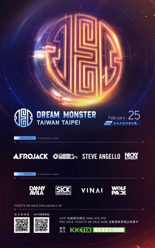 『Dream Monster 年獸音樂節』一舉邀請8組全球百大DJ