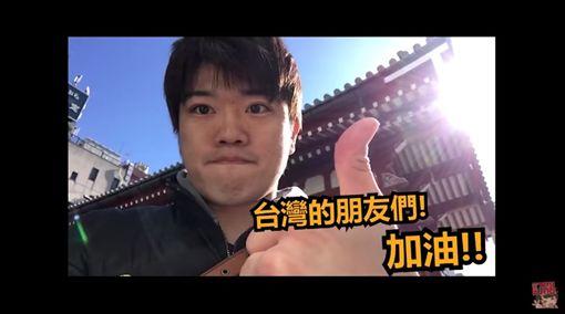 地震還好嗎?三原慧悟募集日本人關心 暖喊「台灣加油」(圖/翻攝自三原慧悟 Sanyuan_JAPAN YouTube)