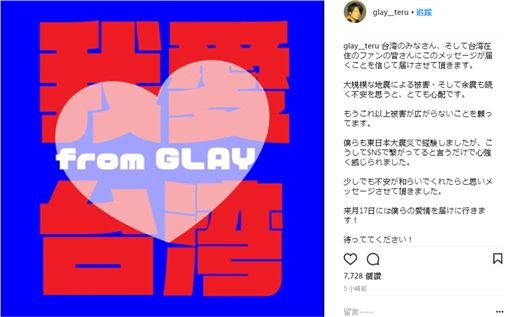 GLAY,TERU,地震,花蓮,關心 圖/翻攝IG