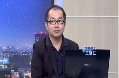 王明仁再預測!今年到2025年 台南會有「強震」圖/翻攝自54新觀點臉書