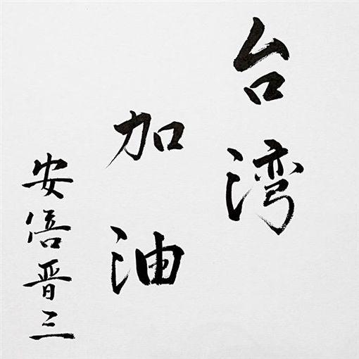 安倍晉三致信蔡英文,祈福花蓮地震圖/翻攝自kantei ig