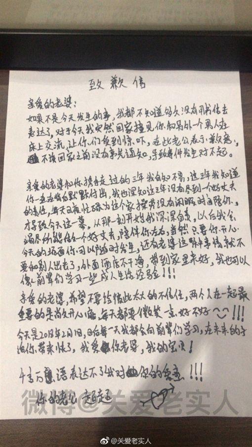 中國大陸,妻子外遇,老公道歉(圖/微博)