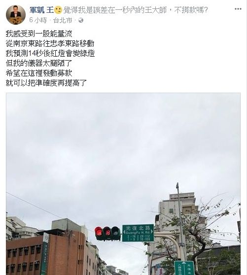 王軍凱(圖/翻攝自臉書)