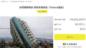 地震,花蓮,日本,Yahoo,捐款,募款 圖/翻攝日本雅虎