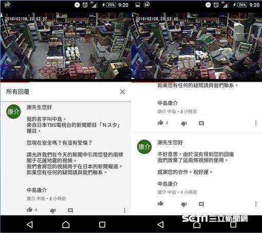 日媒在YouTube詢問花蓮地震影片授權/PTT網友提供