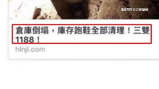 工廠倒塌求出清 網友爆:假的!