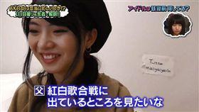 AKB48,馬嘉伶,抹茶,AKBINGO,家人,離鄉背井,爸爸,父親,紅白 (圖/翻攝自YouTube)