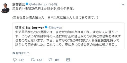 安倍晉三親自回應蔡英文的推特文(圖/翻攝自推特)