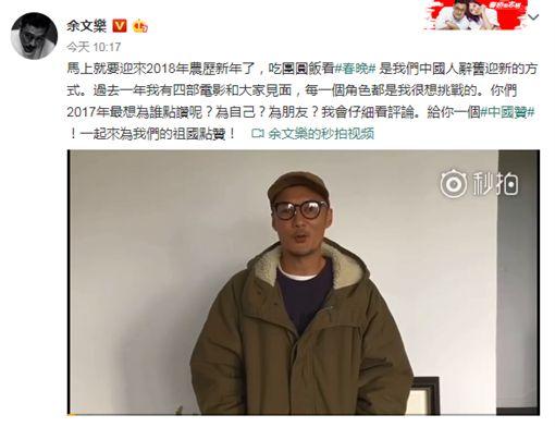 余文樂 /翻攝自微博