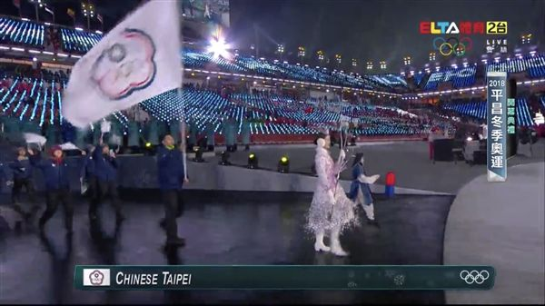 ▲平昌冬奧正式開幕,中華隊進場。(圖/翻攝自愛爾達OTT)