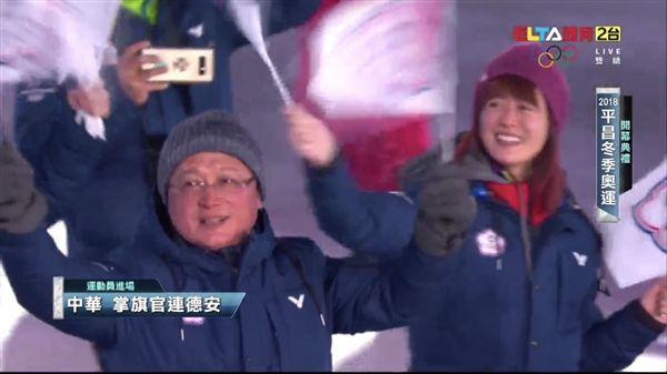 ▲中華隊進場,競速滑冰好手黃郁婷開心揮舞會旗。(圖/翻攝自愛爾達OTT)