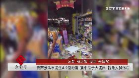 雲南也地震0700