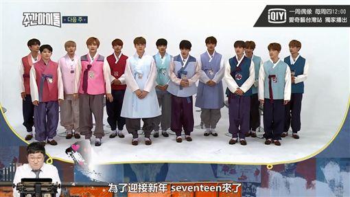 SEVENTEEN /愛奇藝台灣站提供