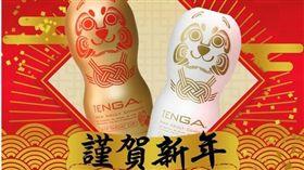(業配) TENGA新春狗年紀念生肖杯,只送不賣 新春旺旺超值驚喜,即日起天天發發發