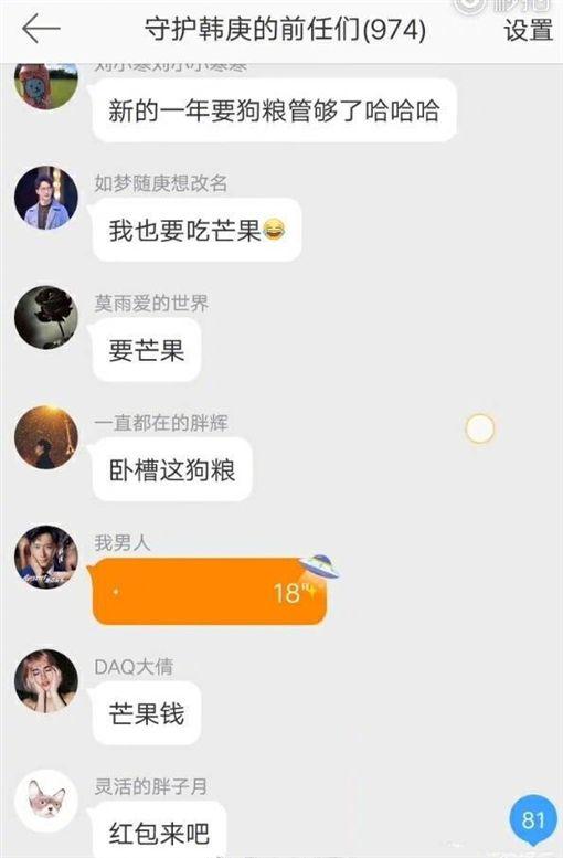 韓庚 盧靖姍 粉絲群/翻攝自微博