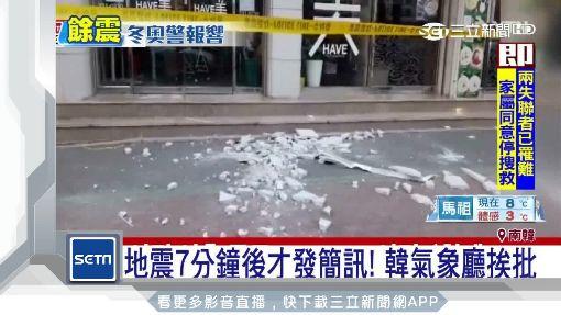 南韓浦項4.7地震! 樓塌路裂.已傳有人受傷