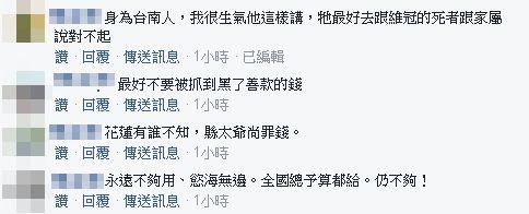 傅崐萁嫌捐款太少,網友回應(圖/翻攝自三立新聞FB)