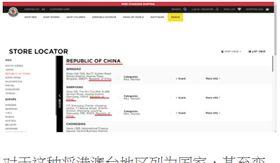 歐洲品牌官網將台灣列為國家,又把中國寫成中華民國_環球網