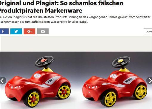 德國反剽竊行動協會「Aktion Plagiarius」日前舉辦「金鼻子剽竊獎(Plagiarius)」頒獎典禮,中國企業不僅奪得第1名,還囊括前3名,「不負眾望」成為該頒獎典禮的「大贏家」。(圖/翻攝自STERN.de網站)