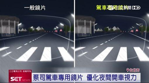 蔡司駕駛專用鏡片,視力,視線,鏡片,刺眼