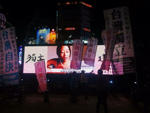 台灣獨立建國 圖/北鳥:歌唱革命提供